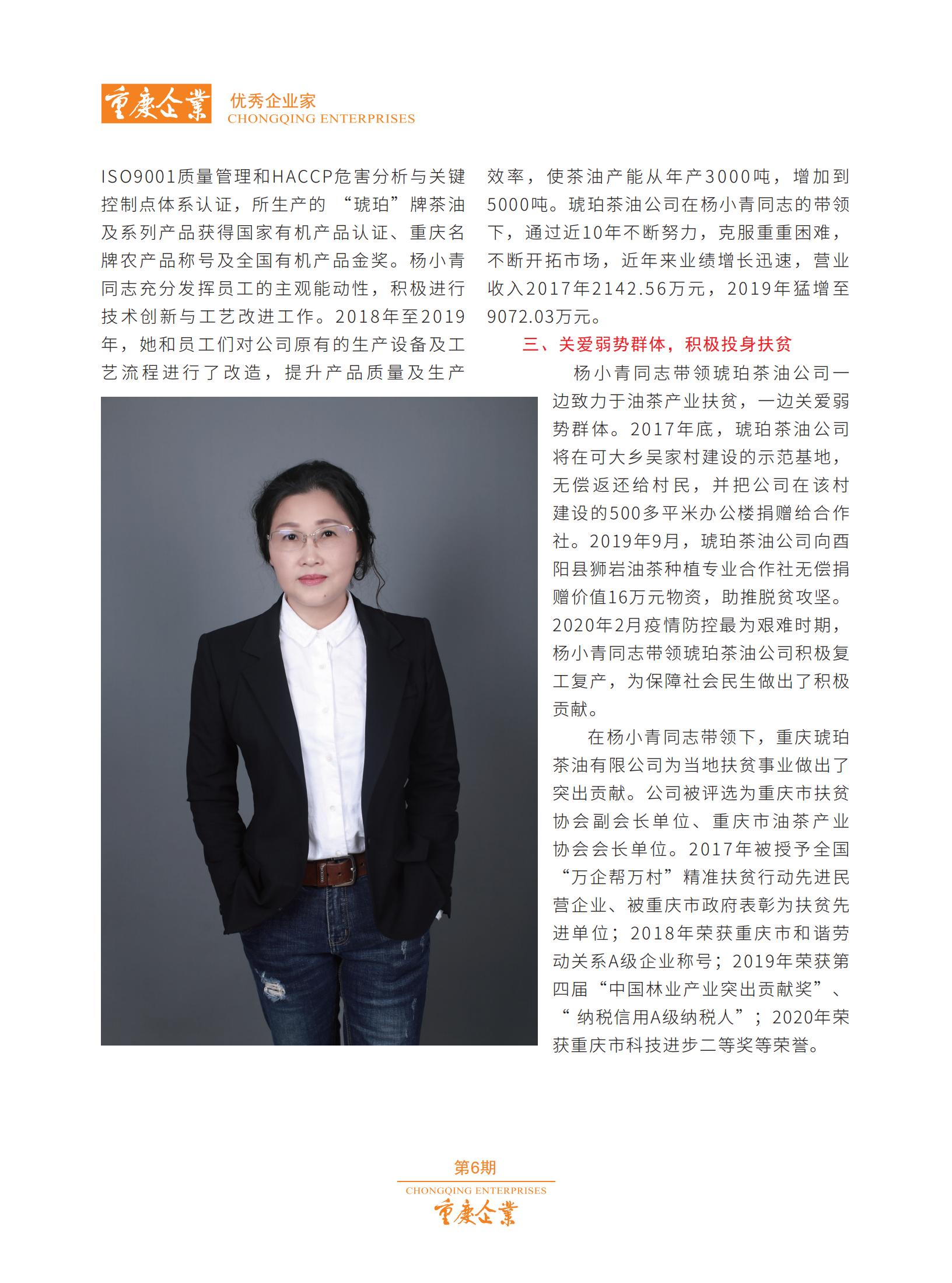 楊小青 (2).png