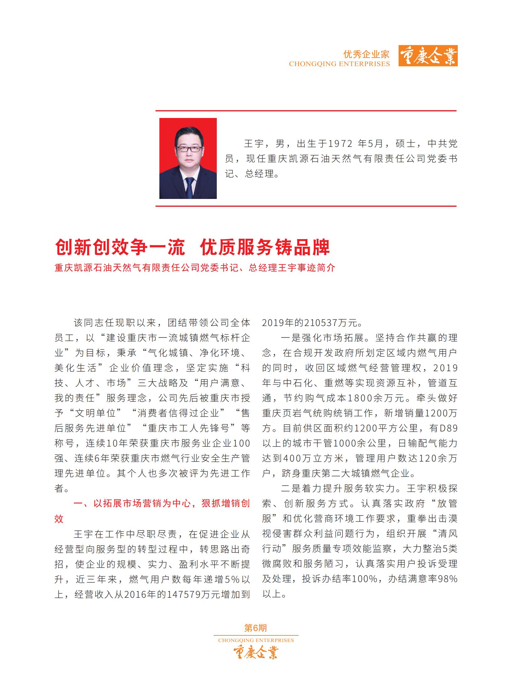 王宇 (1).png