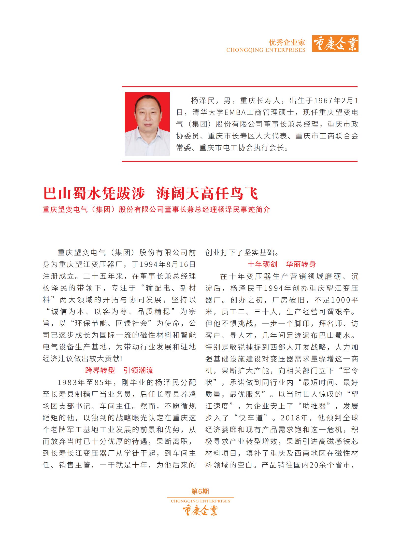 楊澤民 (1).png