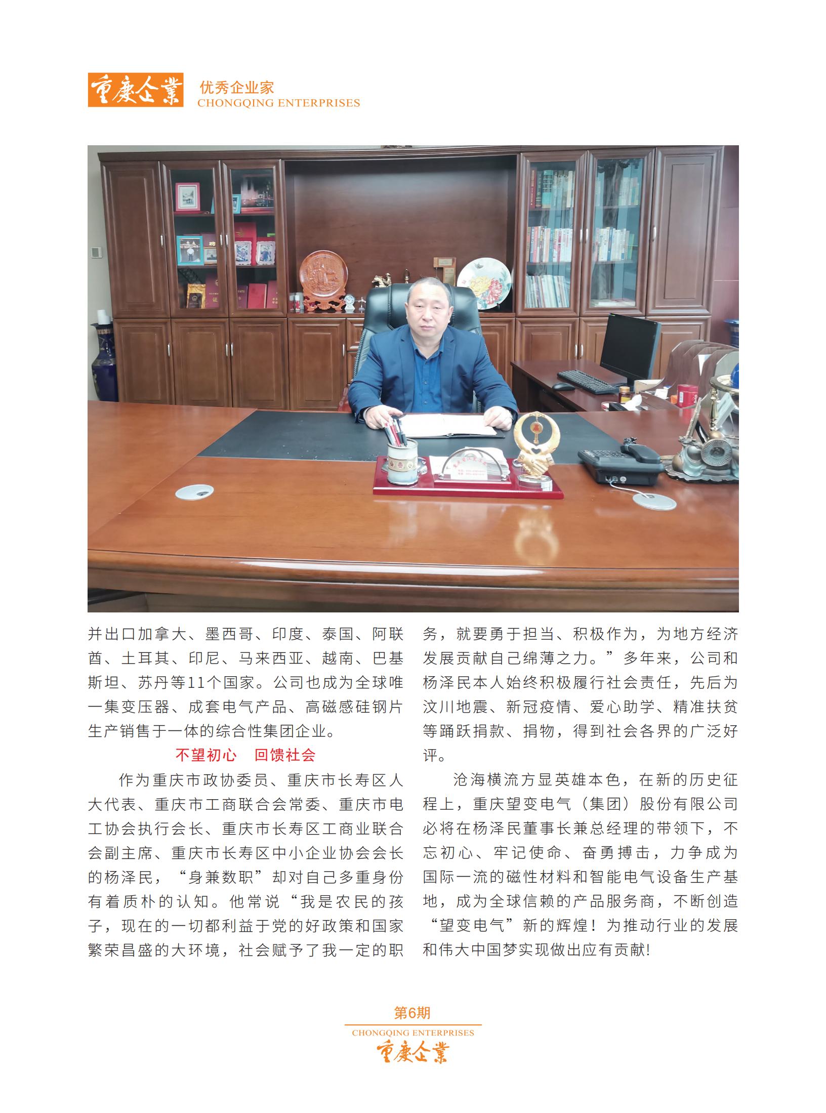 楊澤民 (2).png