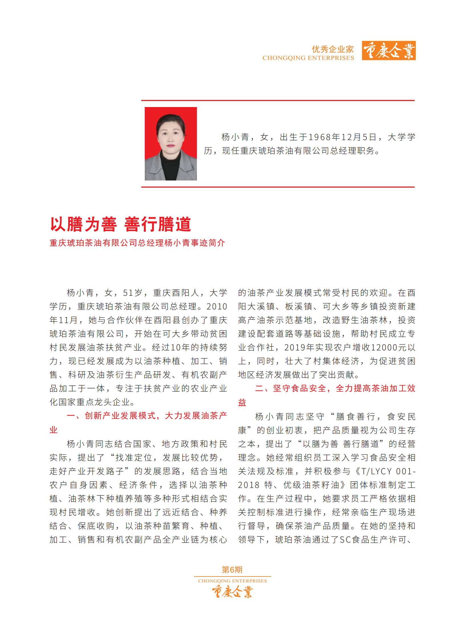 楊小青 (1).png