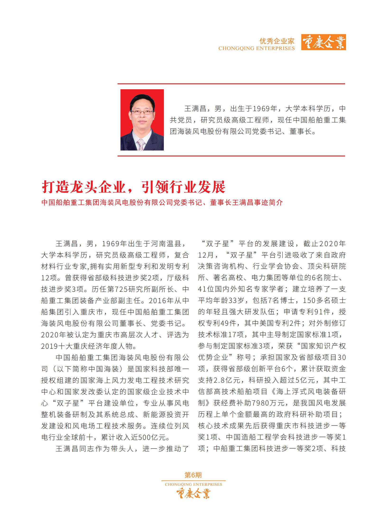 王滿昌 (1).png
