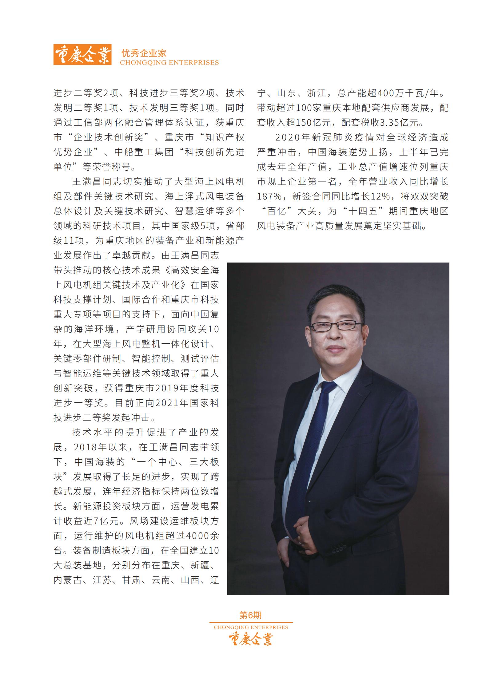王滿昌 (2).png