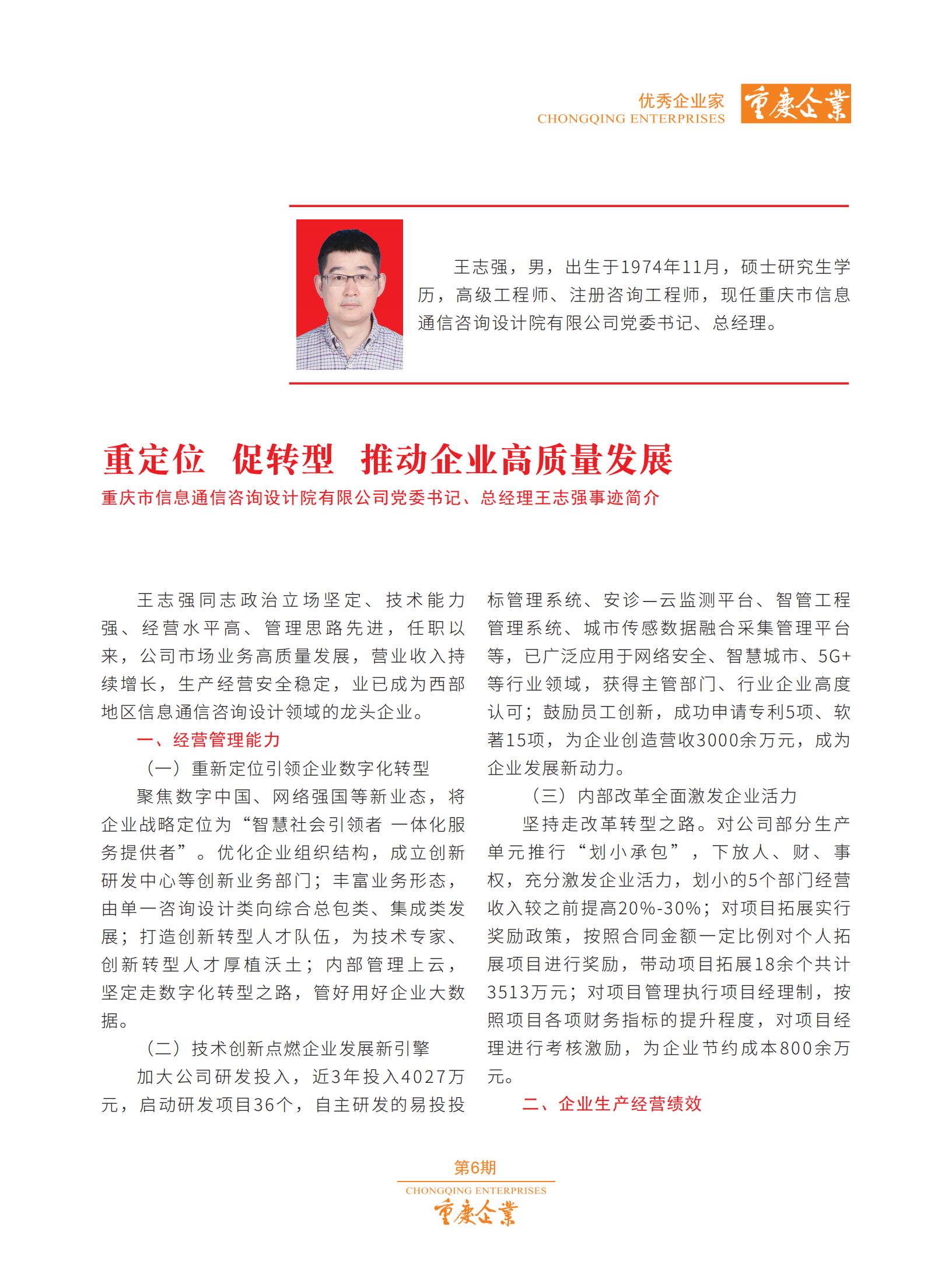 王志強 (1).png