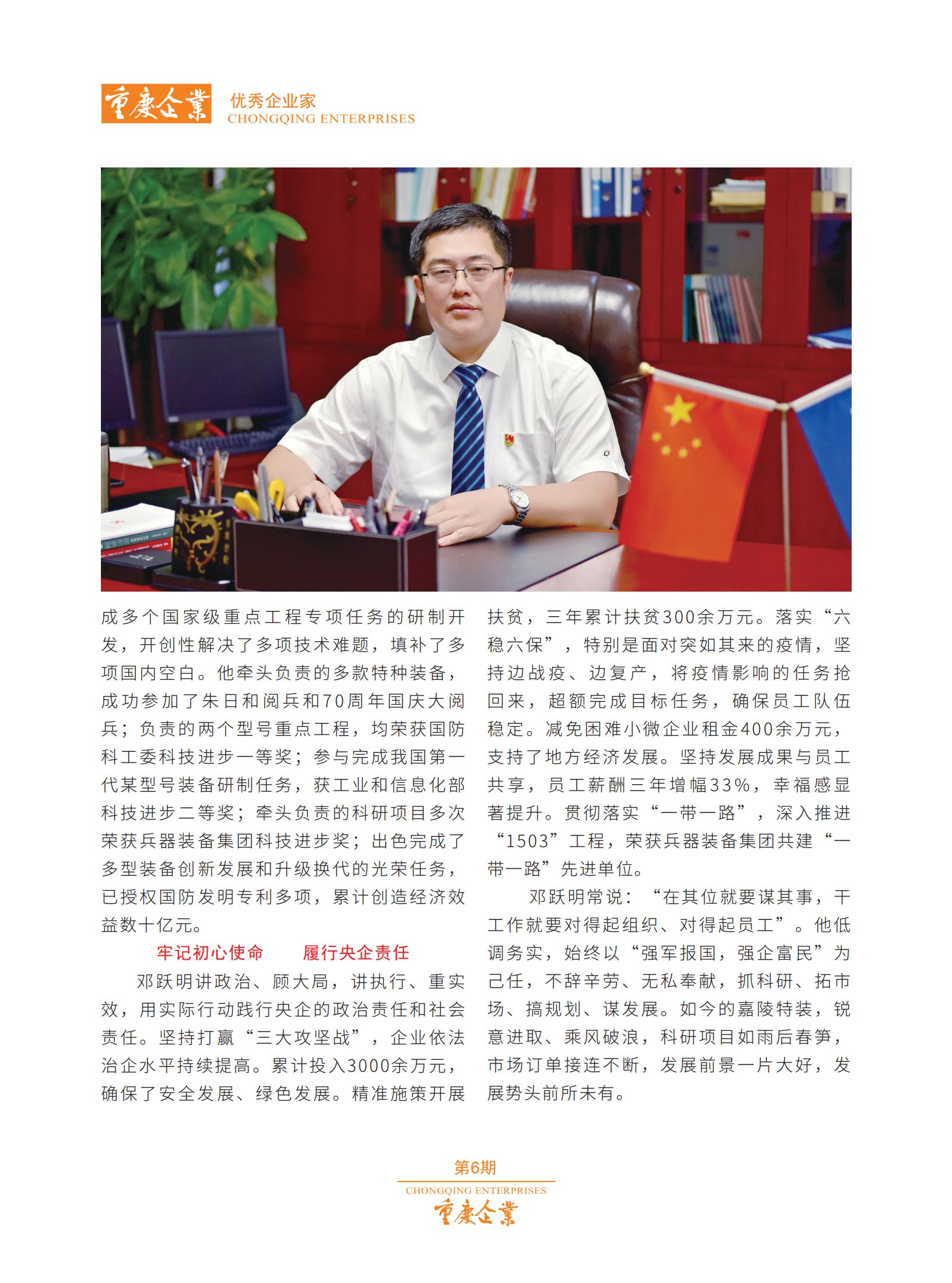 鄧躍明 (2).png