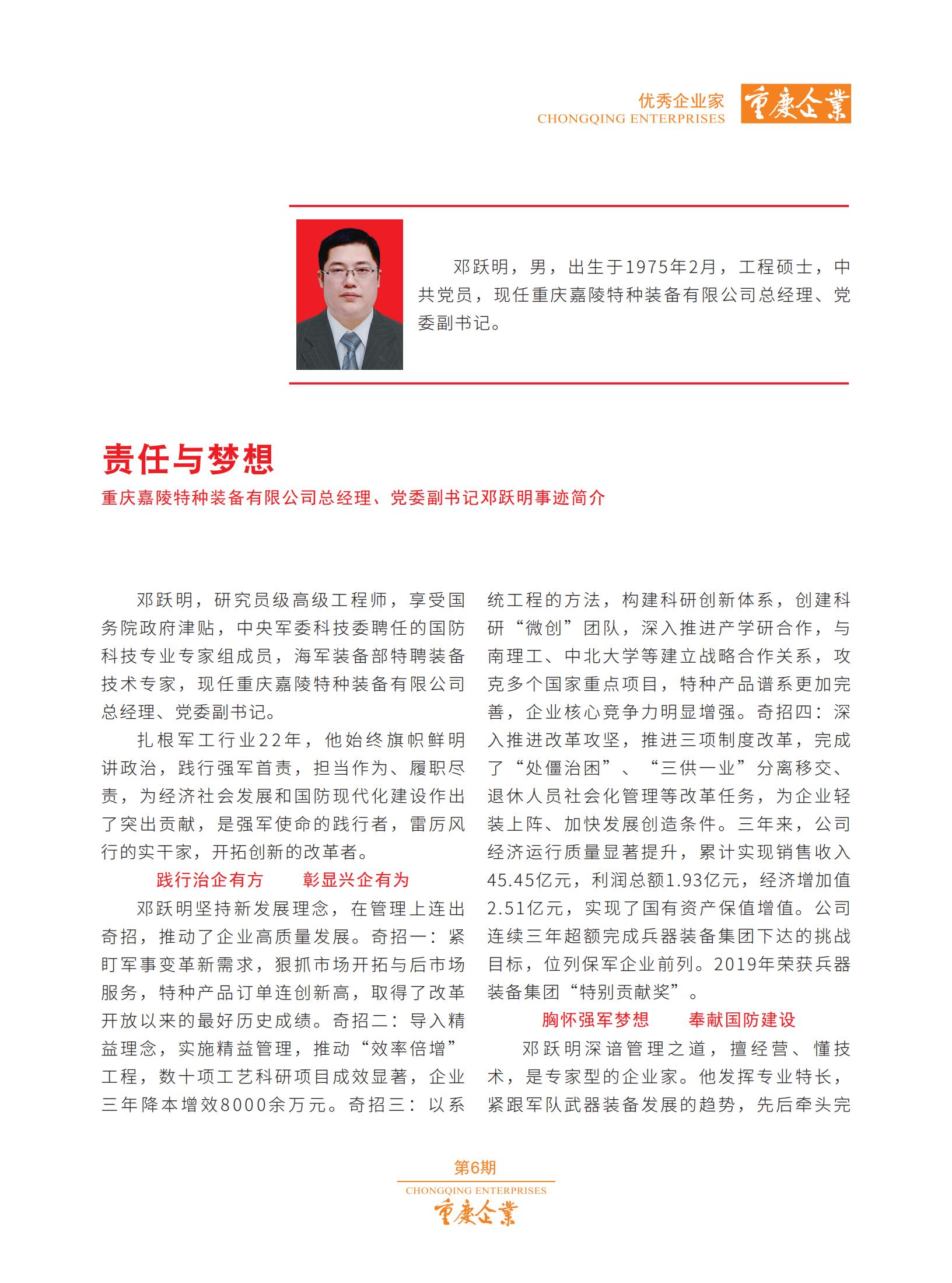 鄧躍明 (1).png