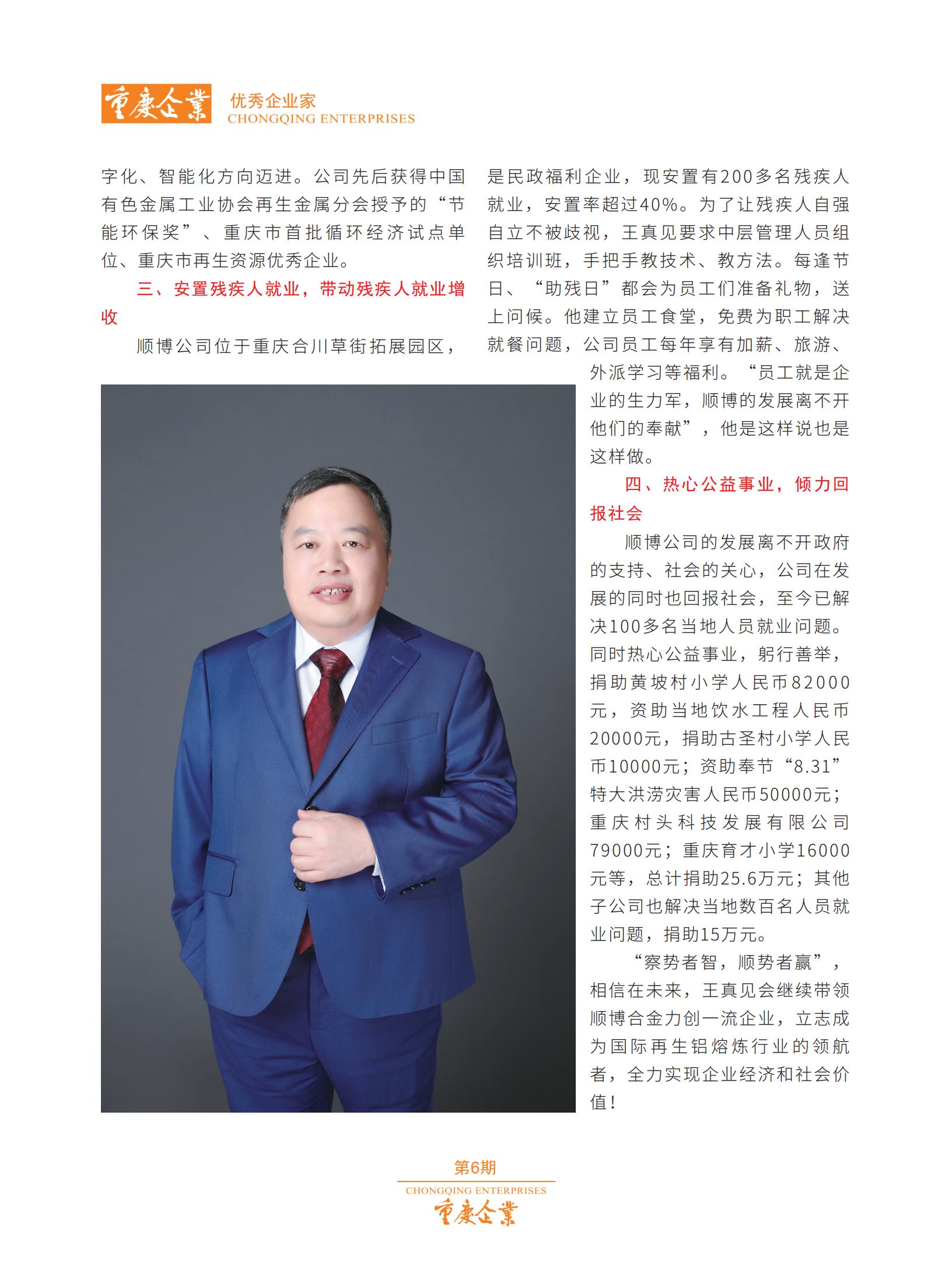 王真見 (2).png
