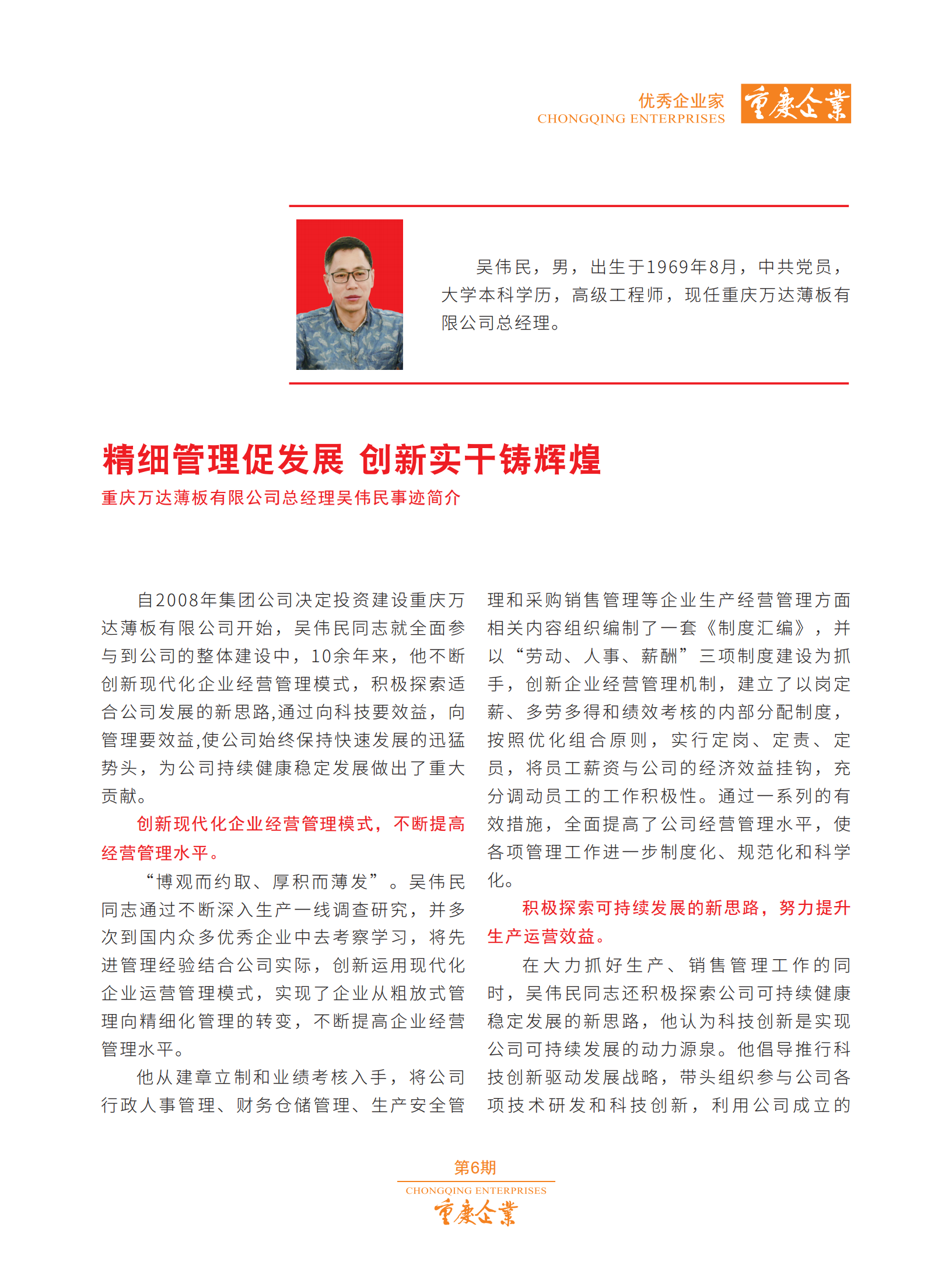 吳偉民 (1).png