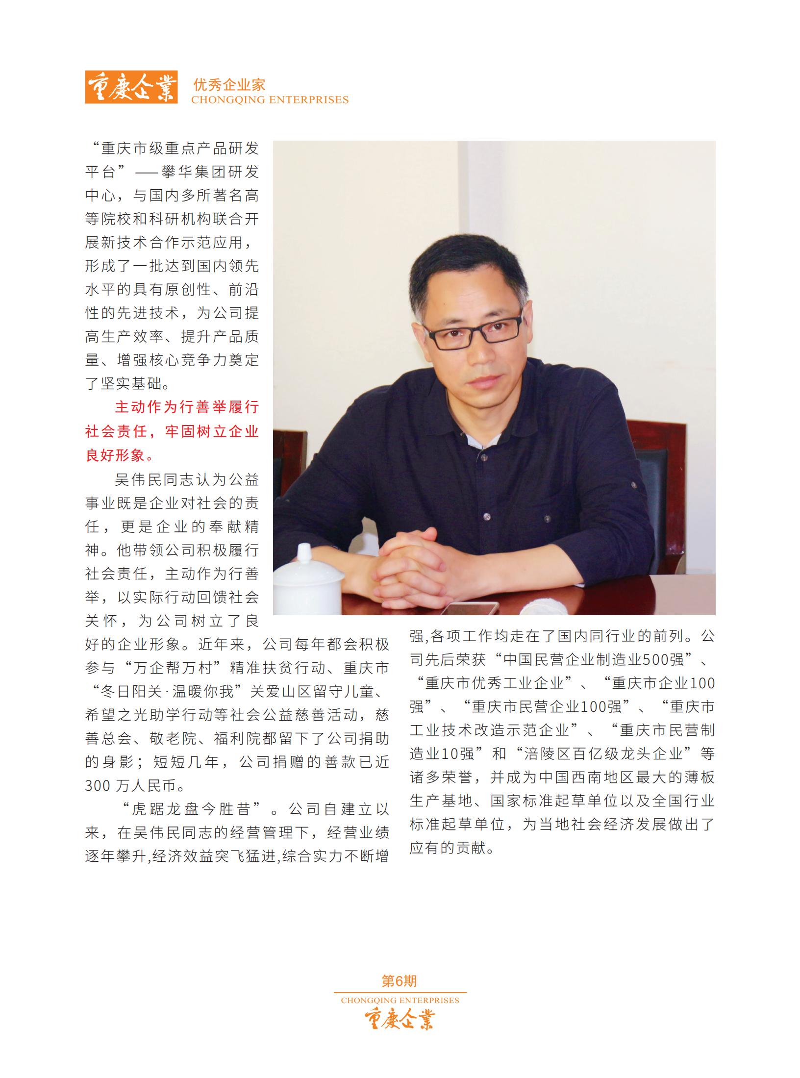 吳偉民 (2).png