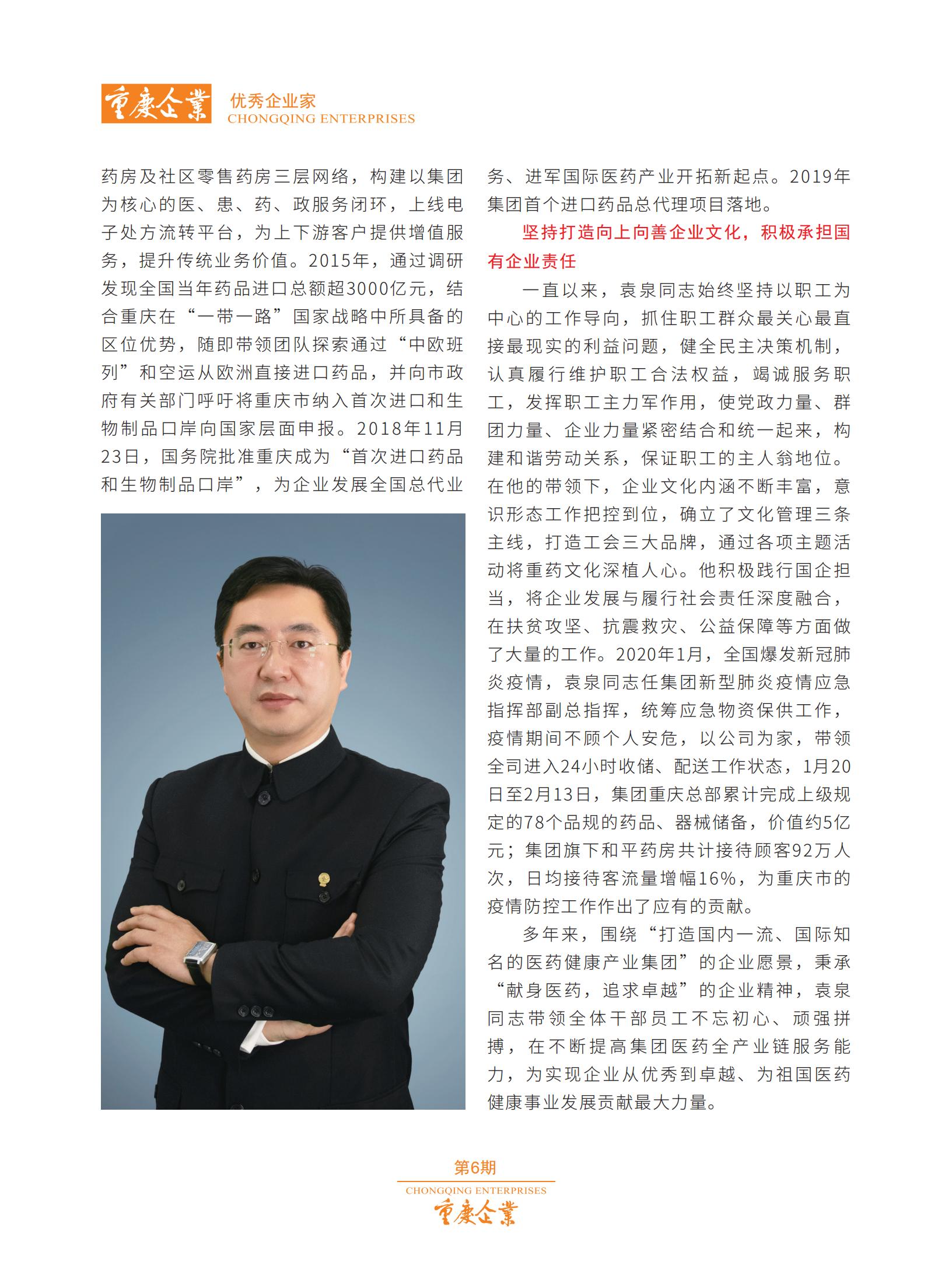 袁泉 (2).png