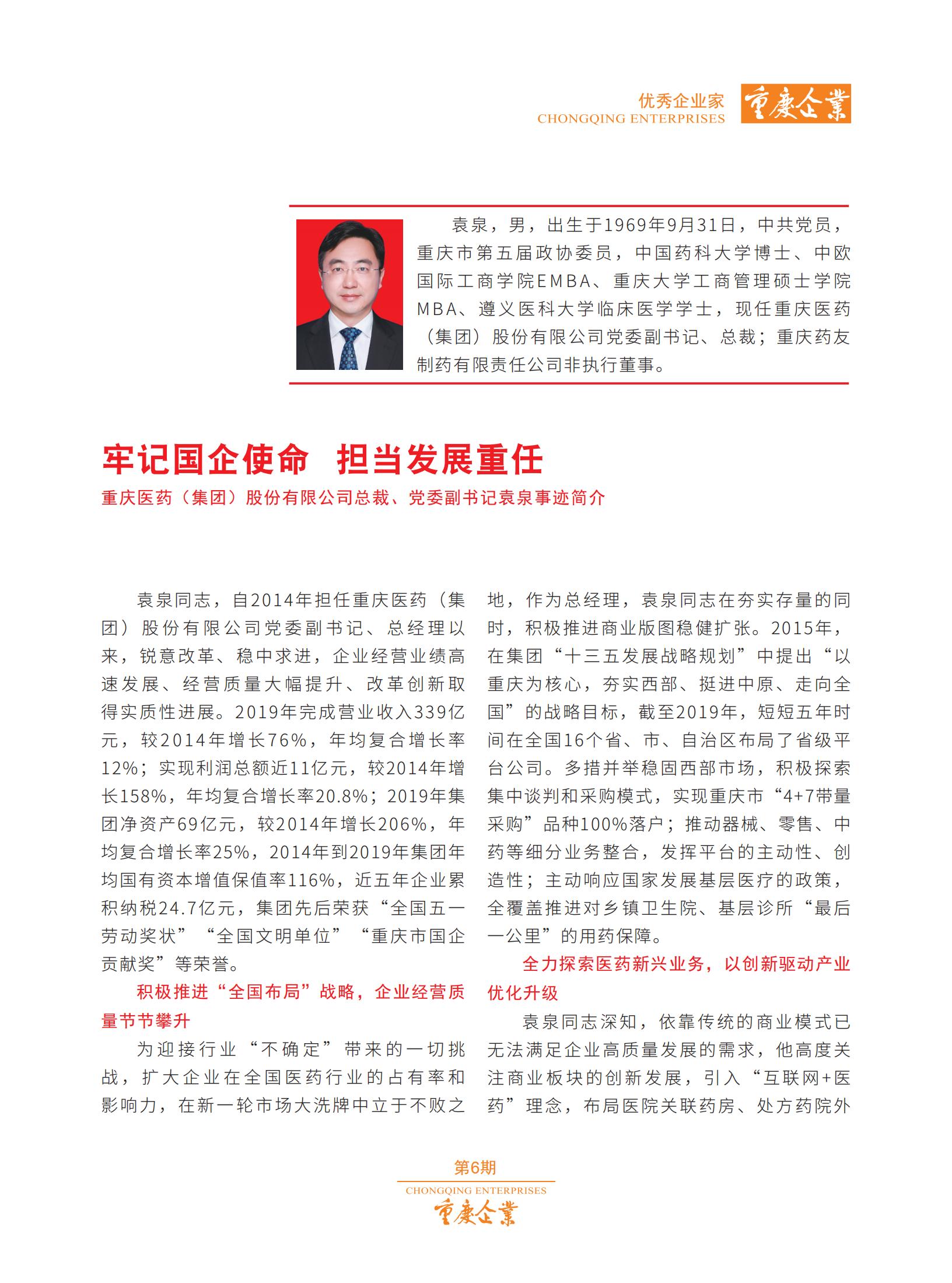 袁泉 (1).png