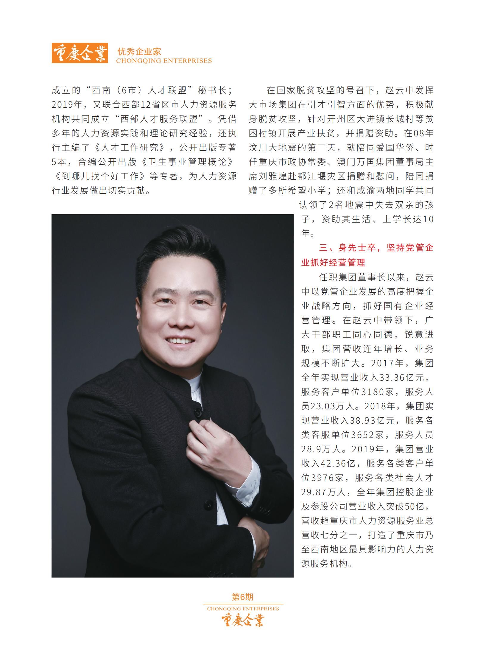 趙云中 (2).png