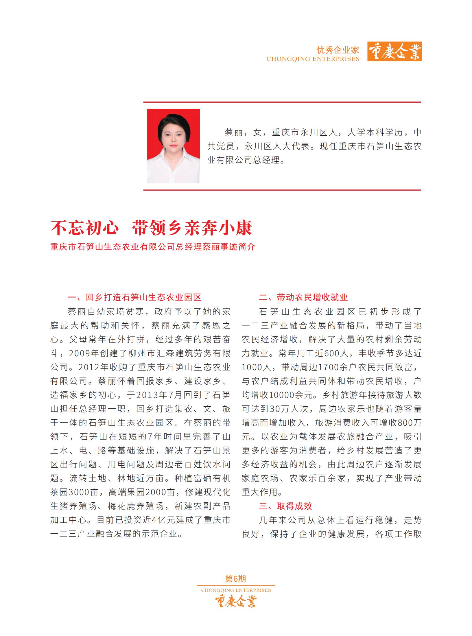 蔡麗 (1).png