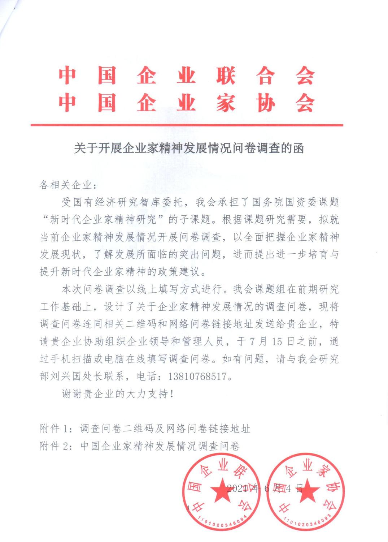 中企聯調查文件圖片1.png
